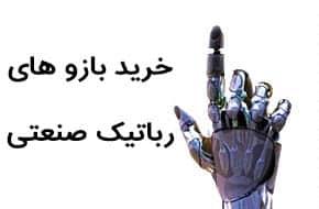 پروژه های ربات بازو