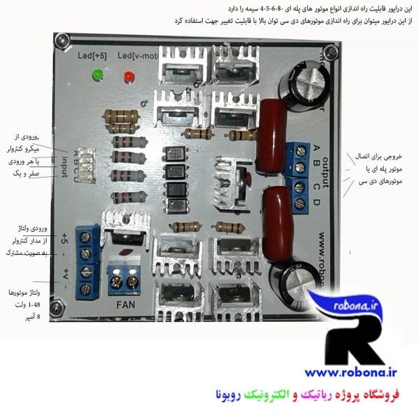 درایور استپ موتور